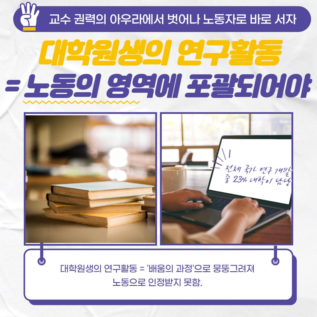 대학원생노조 (10).png