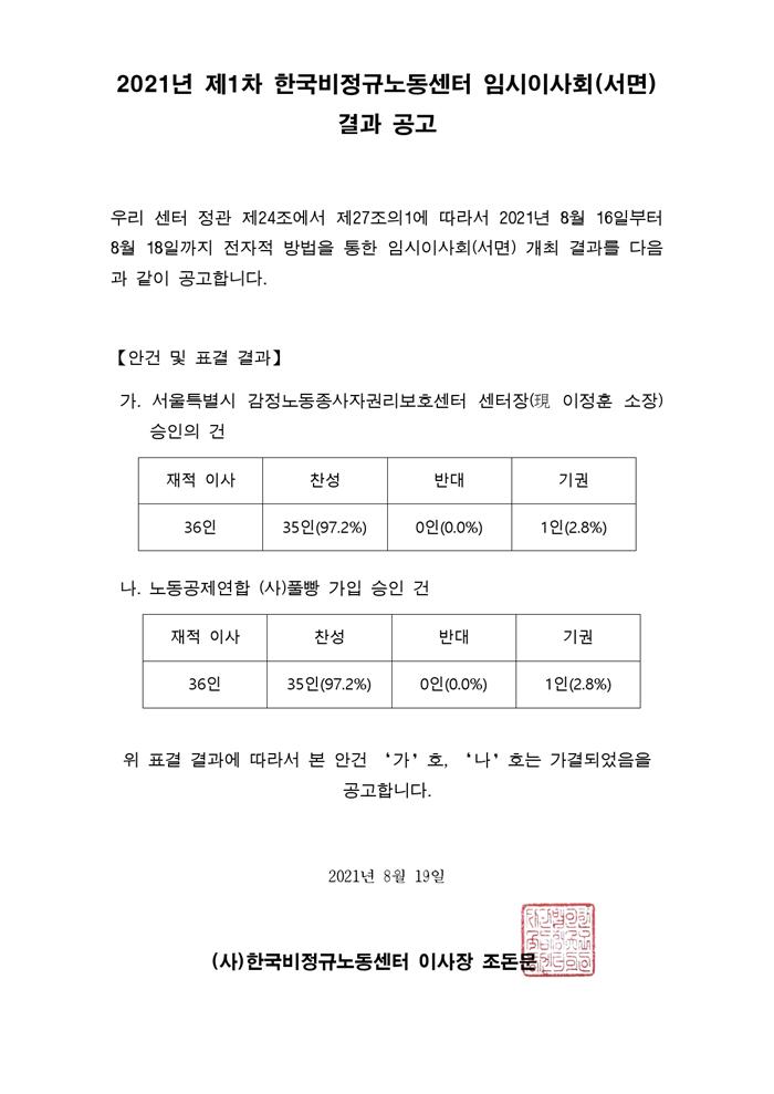 21-1차 임시이사회_결과공고-작은크기.png