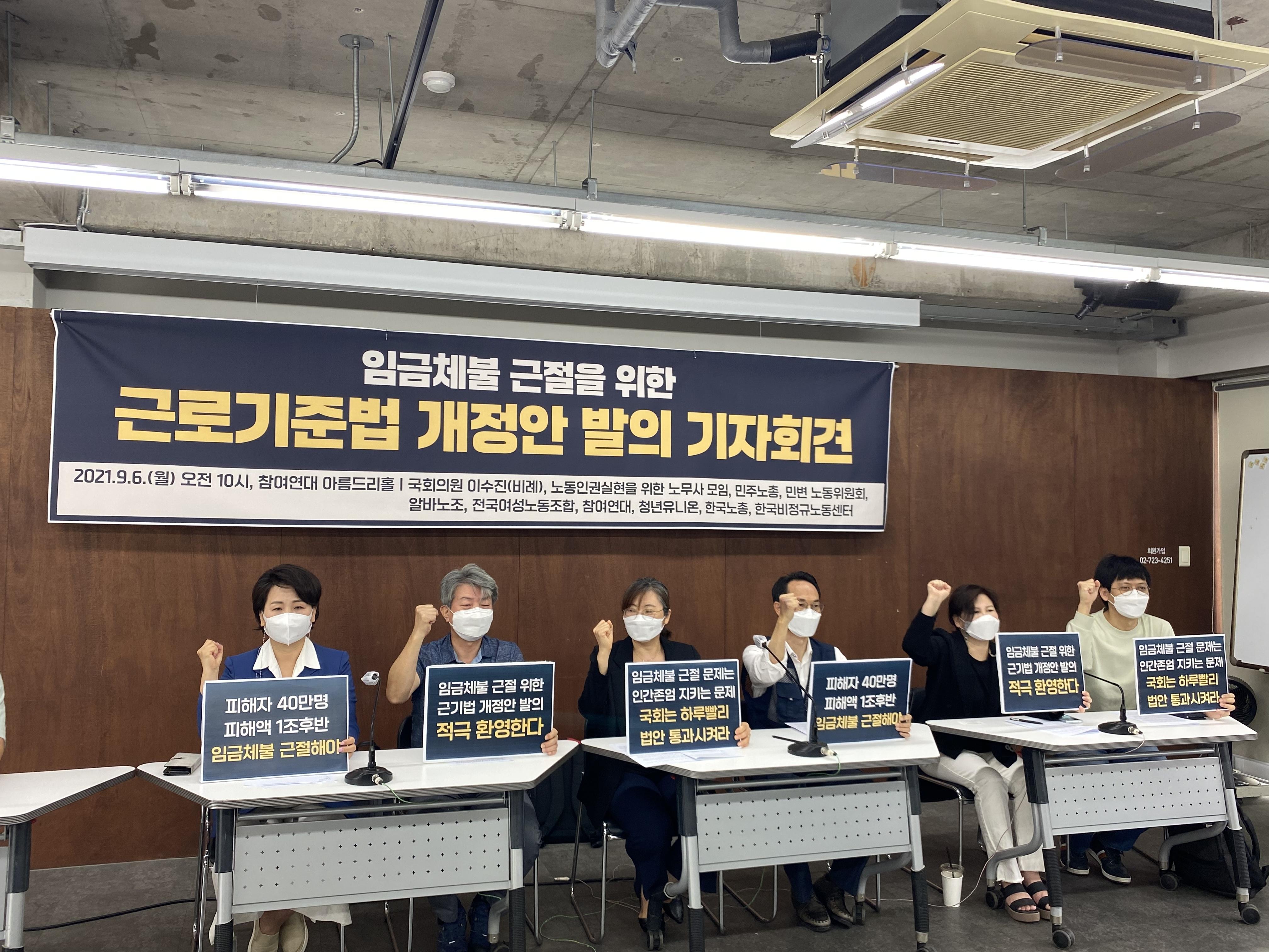 기자회견_근기법개정안발의(0906).JPG