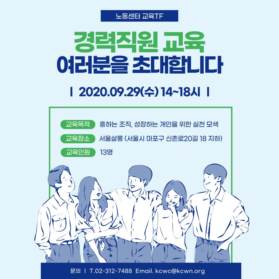 20210929_교육안내자료.png