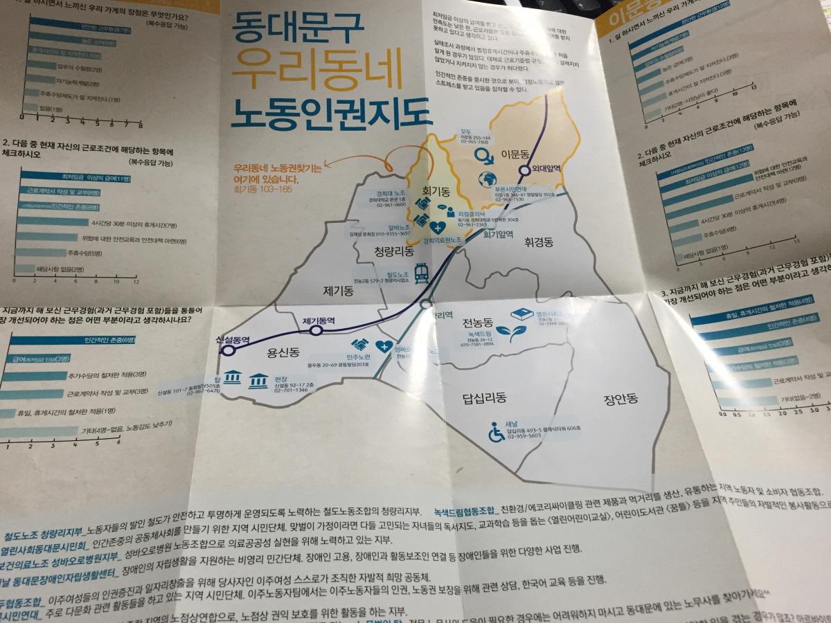 노동인권지도.jpg
