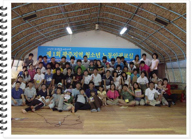 청소년노동인권캠프.jpg