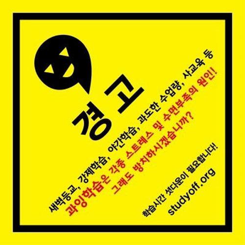 1.학습시간_경고스티커_아수나로.jpg