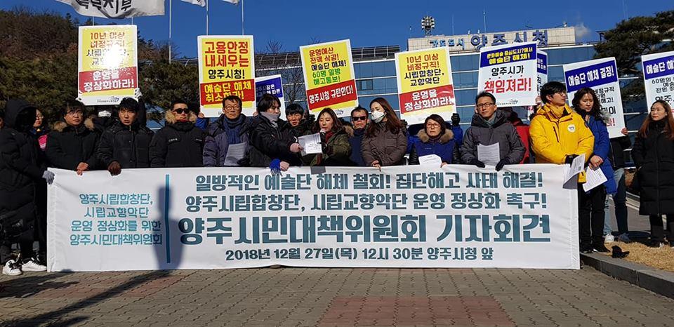 2.양주-기자회견.jpg