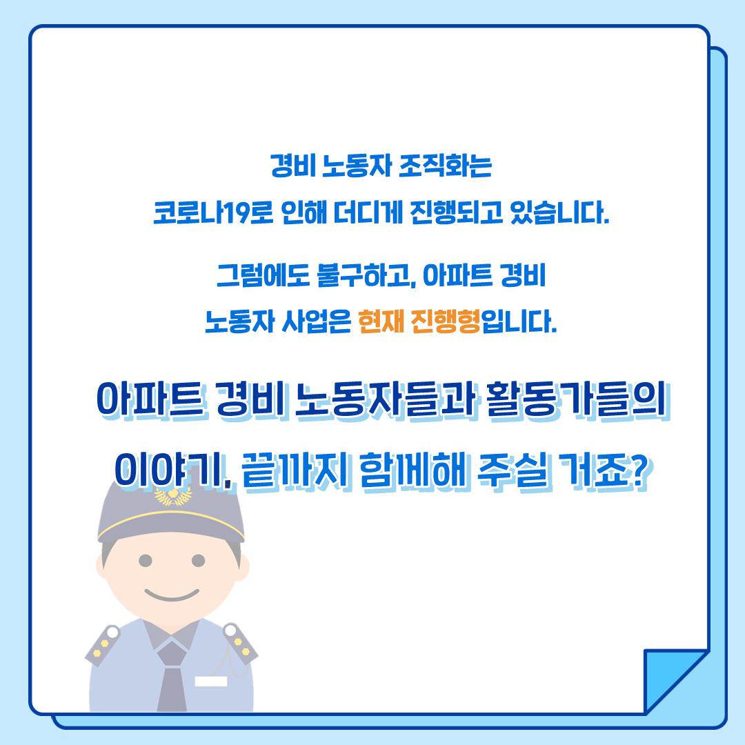 아파트 경비노동자1 (14).png