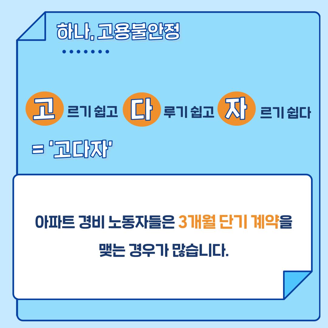 아파트 경비노동자1 (6).png