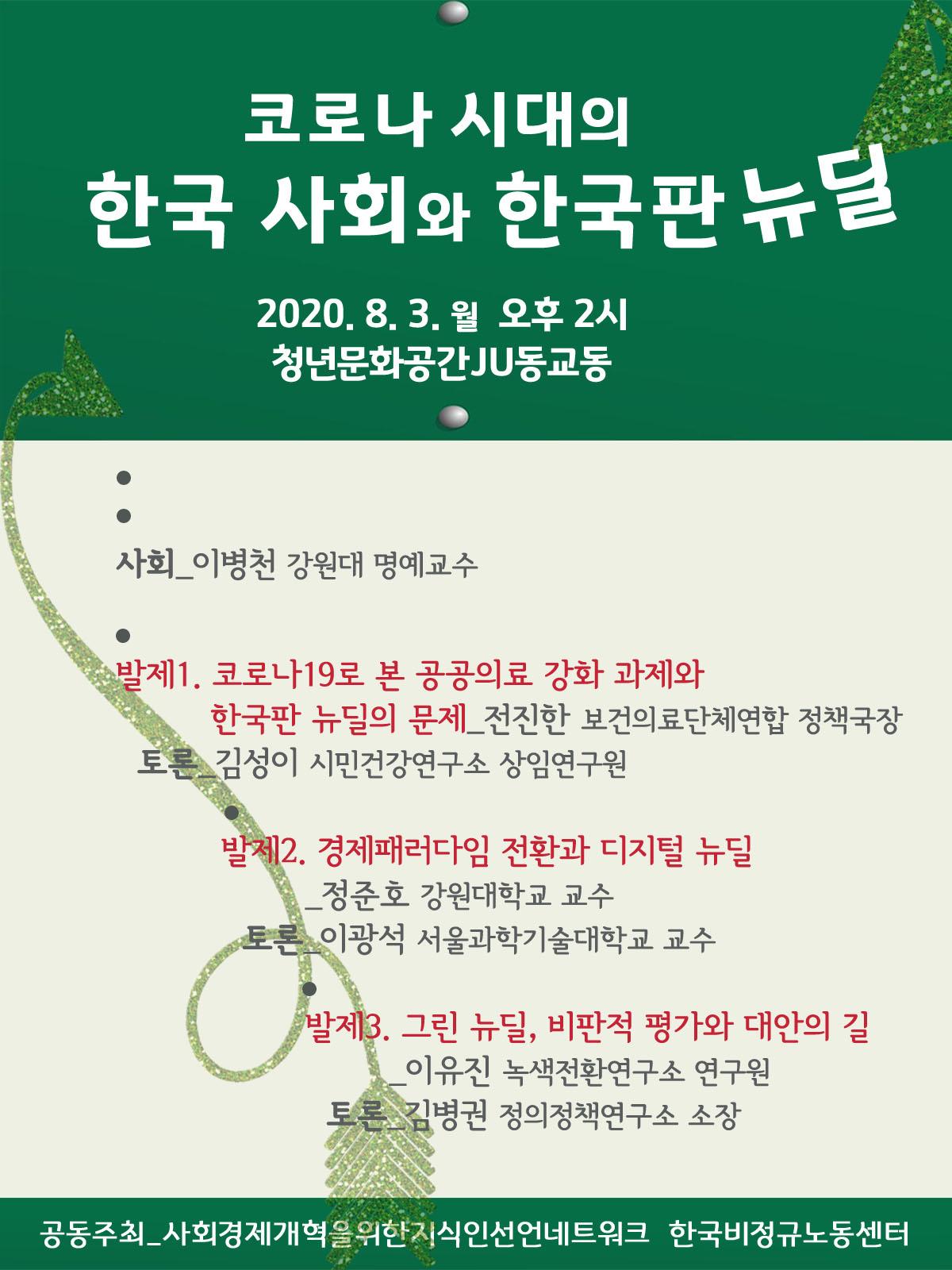 토론회_코로나19시대한국판뉴딜(0803)-완.jpg