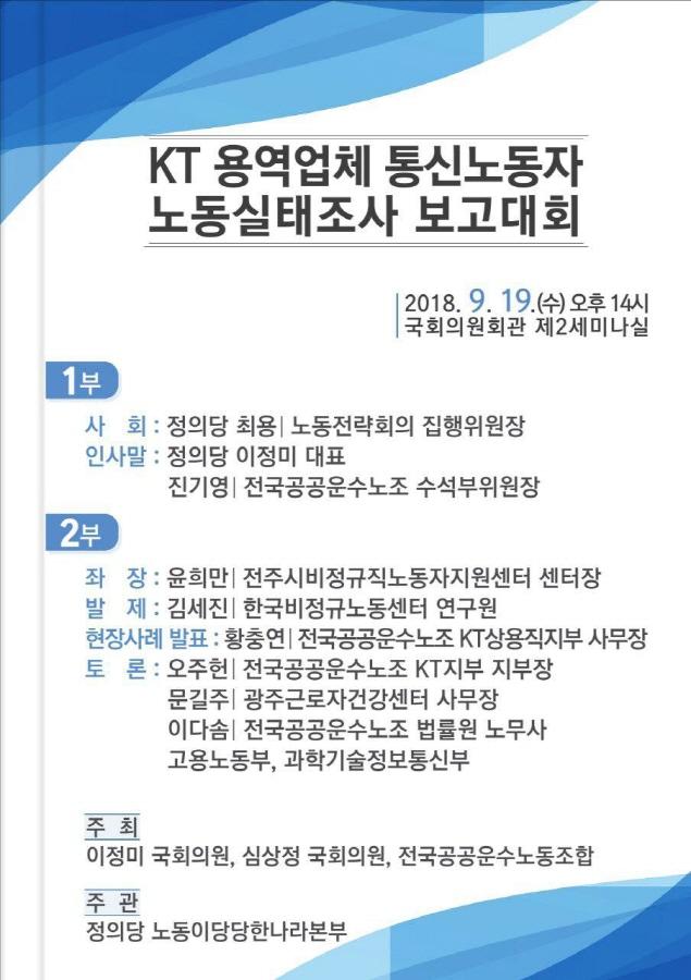 크기변환400_KT노동자토론회.jpg