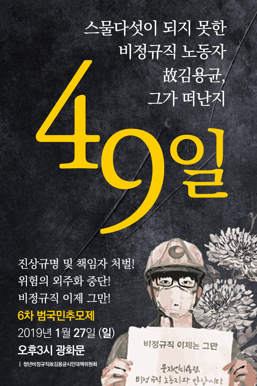 김용균(6차).jpg
