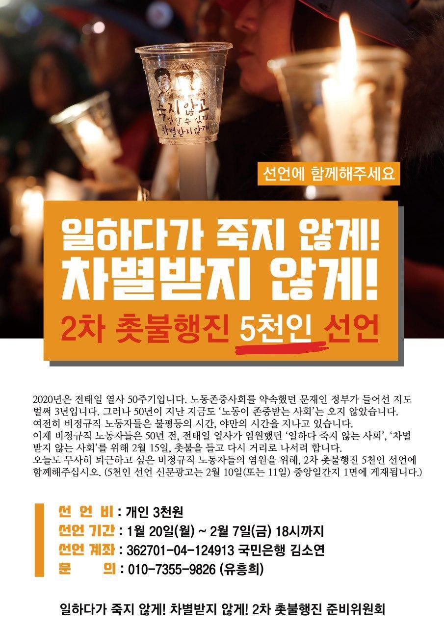 2차 촛불행진 5천인 선언.jpg