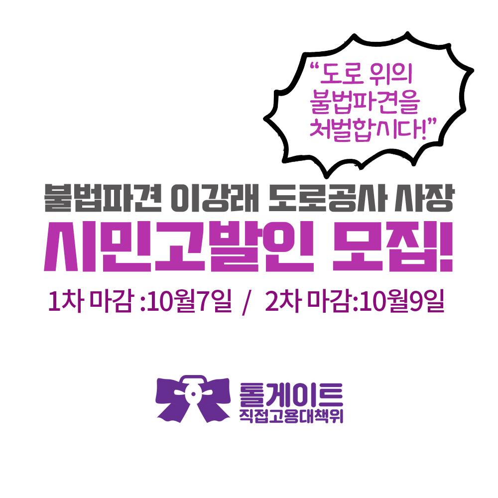 이강래시민고발인모집웹자보.jpg