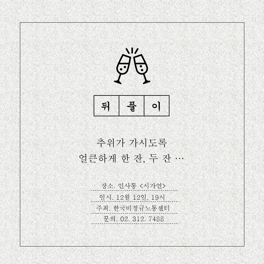 회원의밤4.PNG