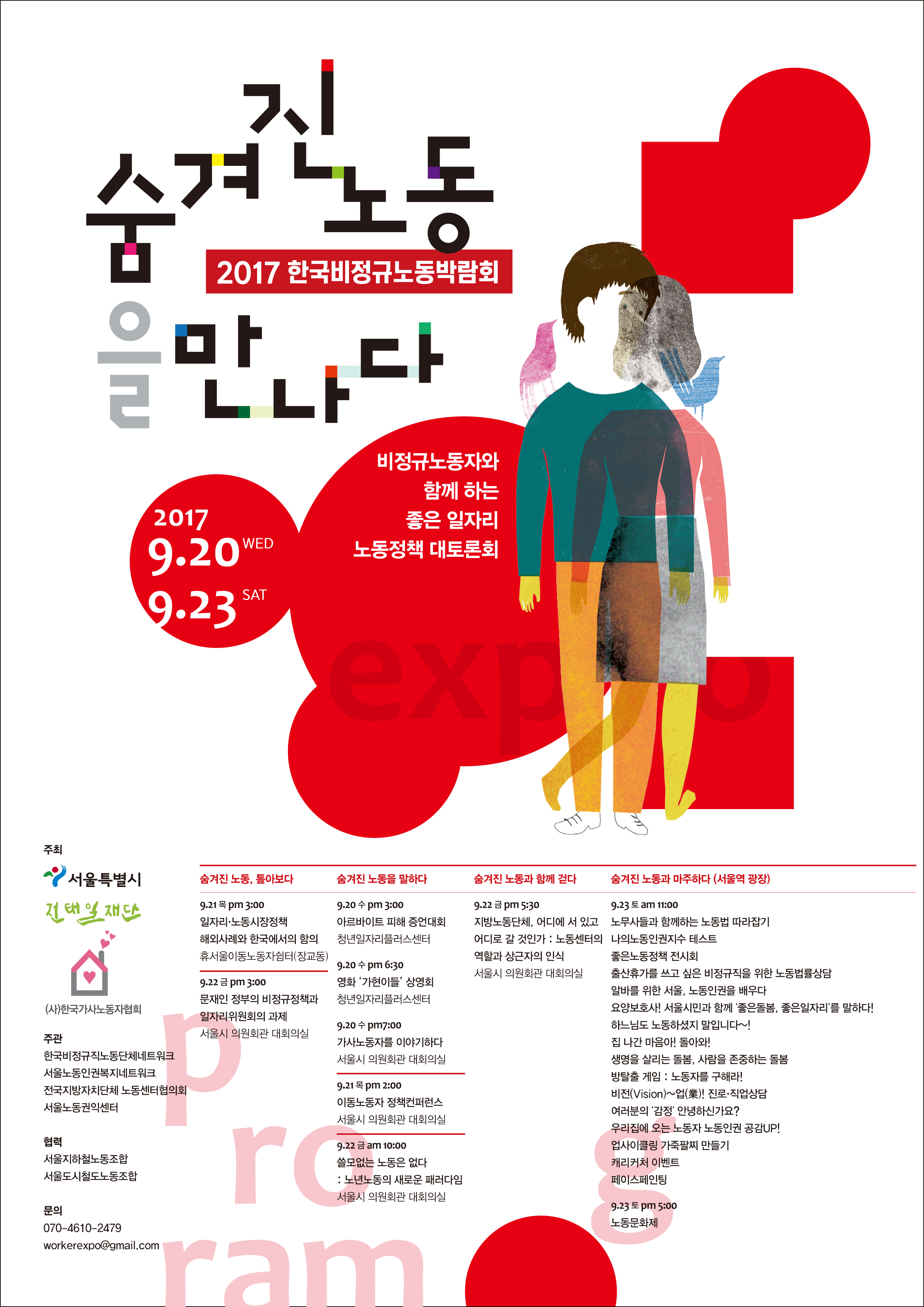 web main poster.jpg