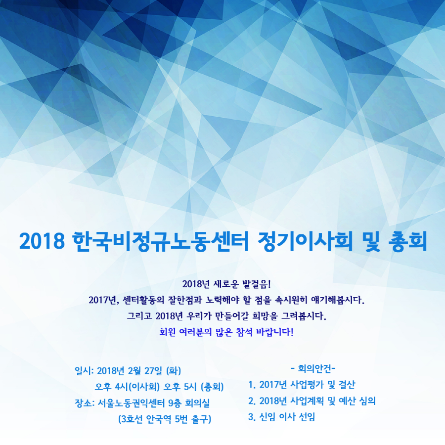 크기변환400_이사회 총회 웹자보.png