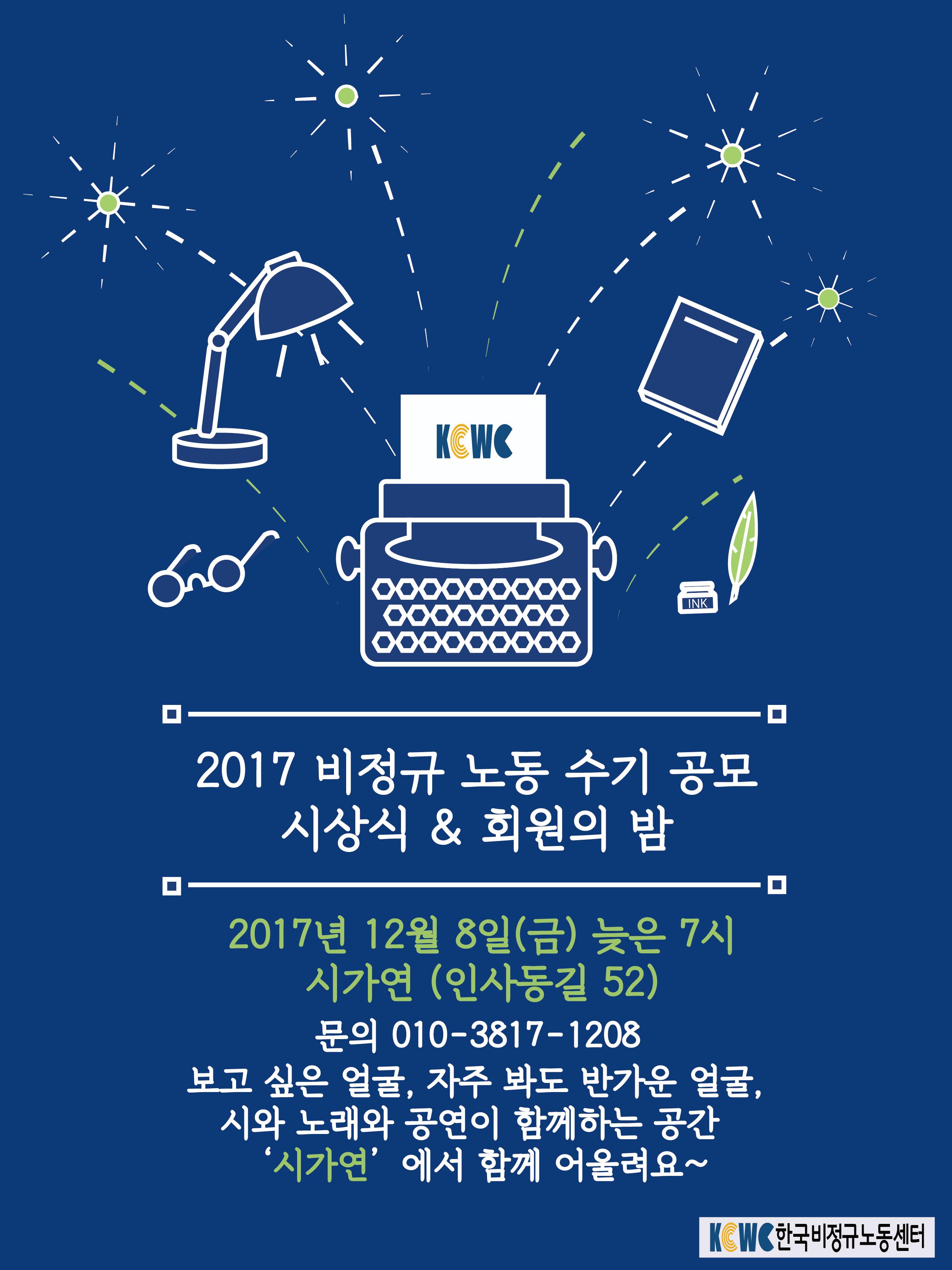 후원의밤&수기공모시상마마지막-01.png