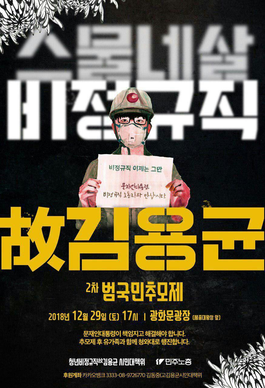 김용균추모제(2차).jpg