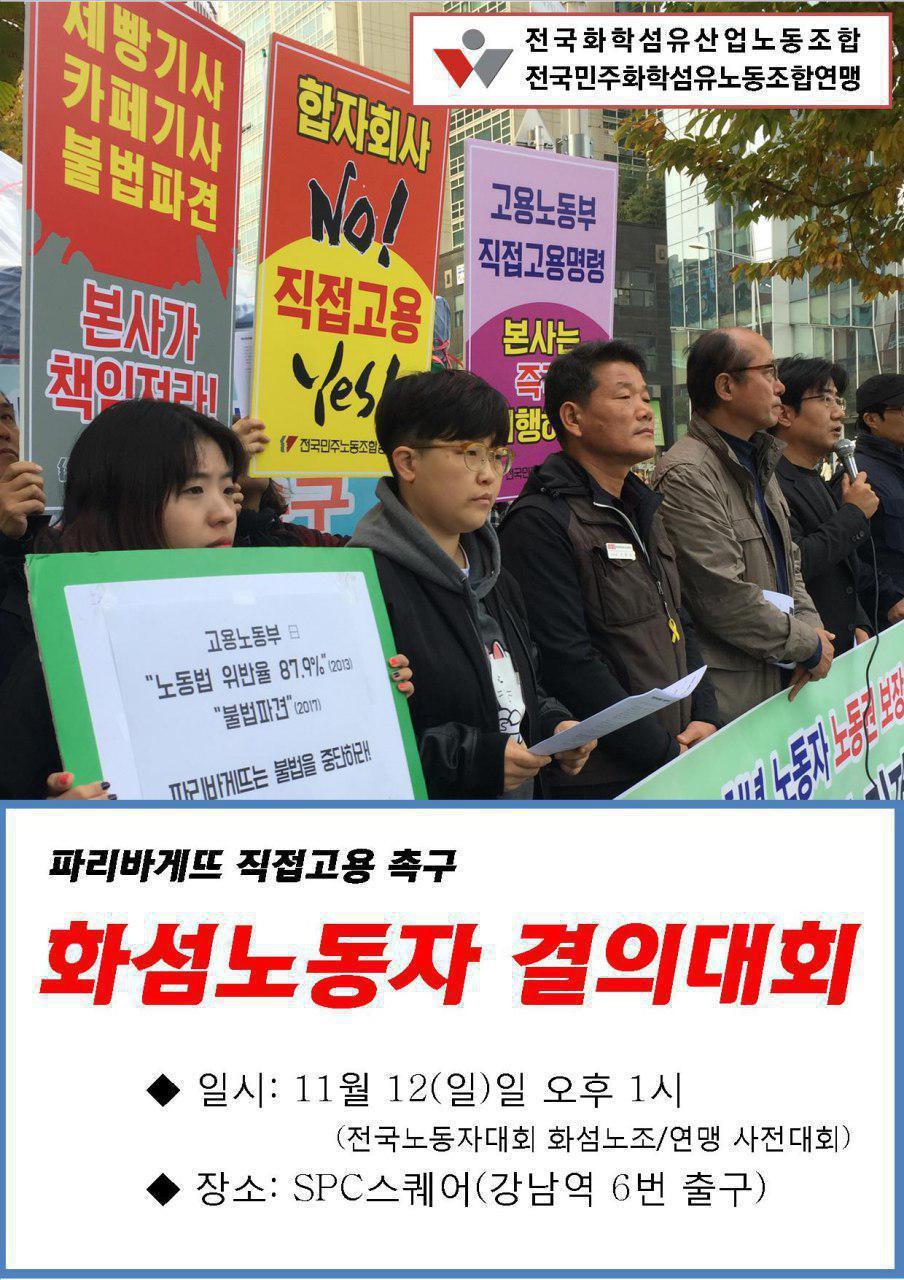 결의대회(11.12).jpg