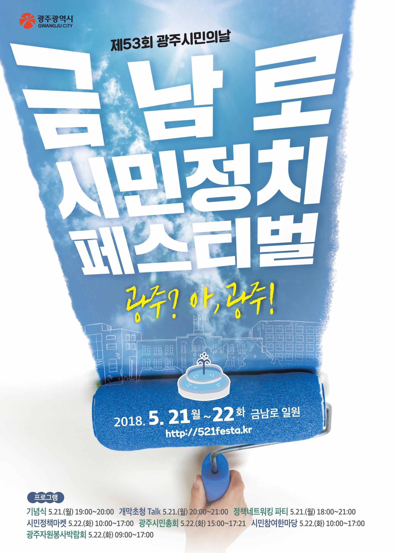 제53회광주시민의날 금남로 시민정치페스티벌 포스터_최종1안.jpg