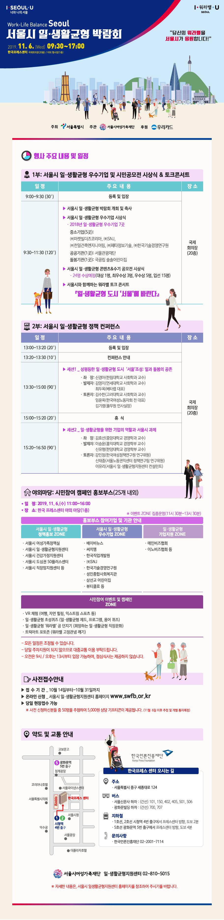 서울시-워라밸-박람회-상세페이지(최종).jpg