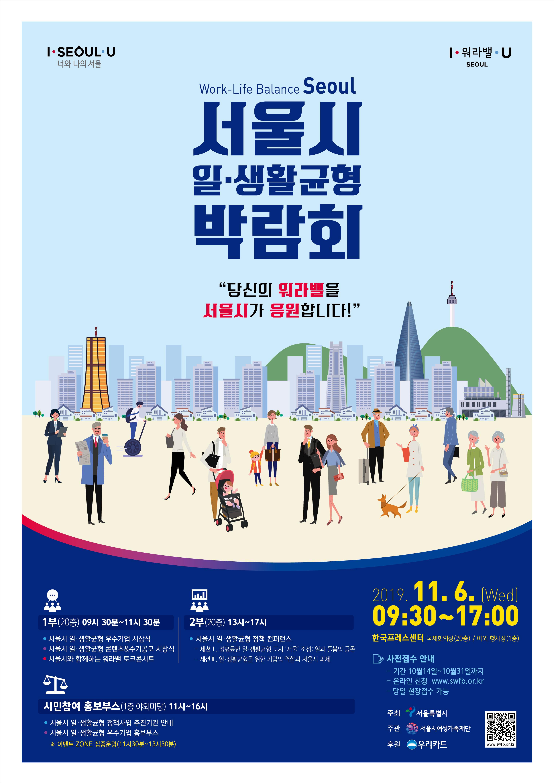 서울시 워라밸 박람회 포스터(최종).jpg