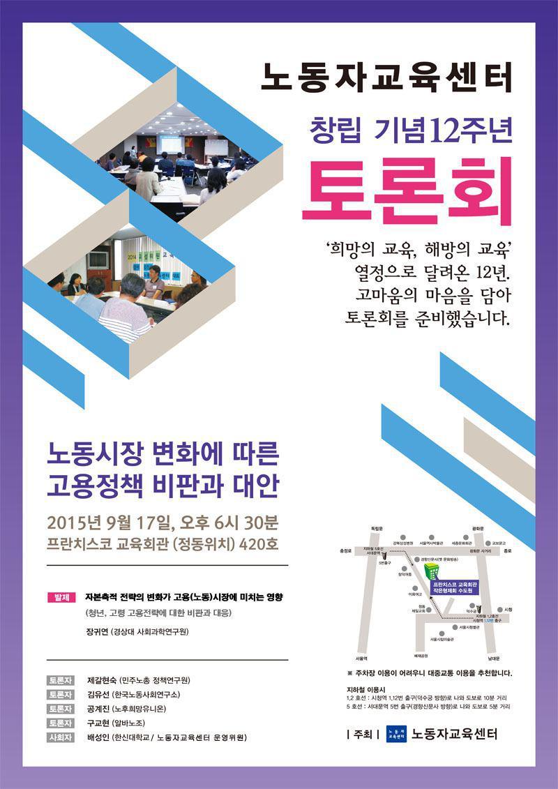 창립12주년 토론회 홍보웹자보.jpg