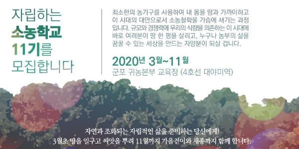 자립하는 소농학교_11기.png