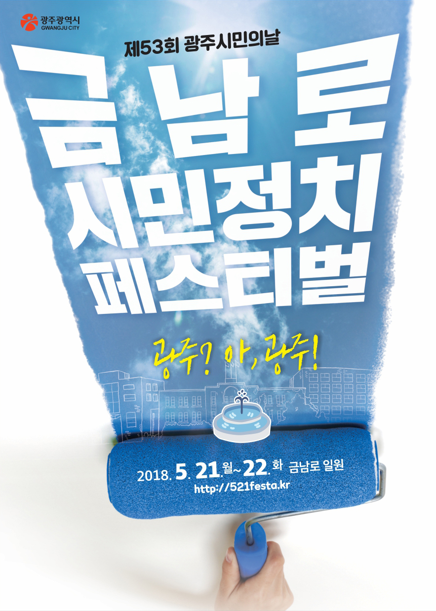 제53회광주시민의날 리플렛_최종_01.jpg