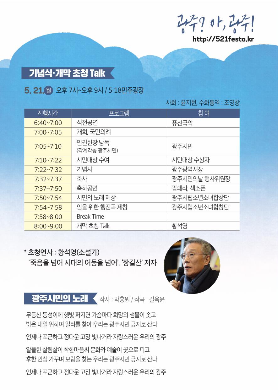 제53회광주시민의날 리플렛_최종_03.jpg