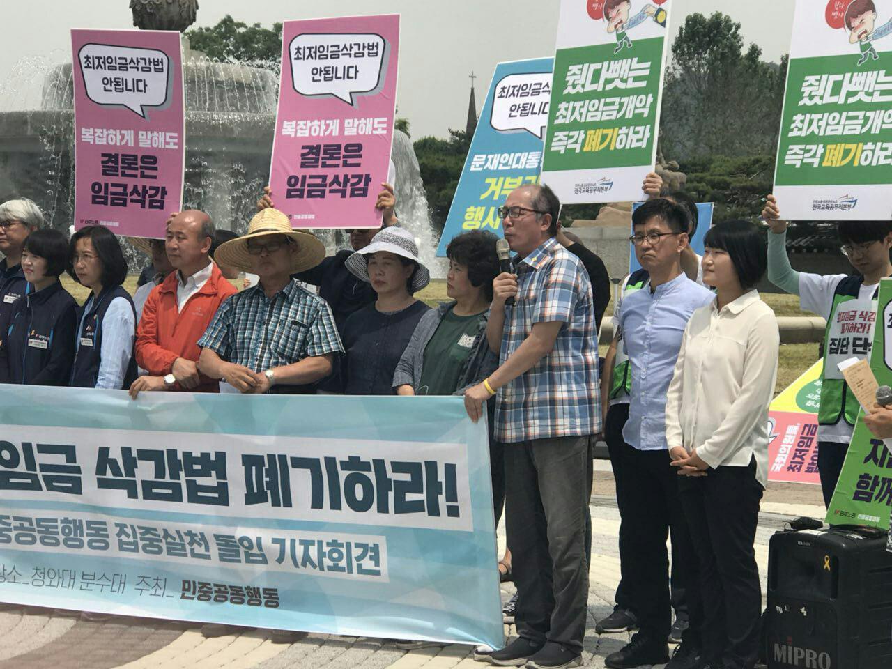 민중공동행동2.jpg